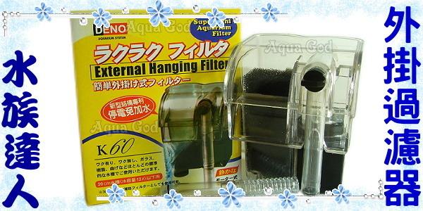 【水族達人】DENO《迷你外掛過濾器.K60》停電免加水來電再啟動!特價中!