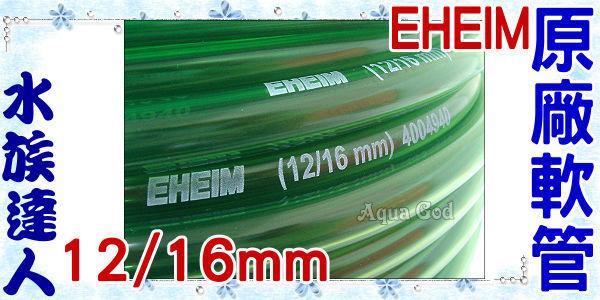 【水族達人】伊罕EHEIM《原廠軟管1尺 口徑12/16mm》最高級軟水管!