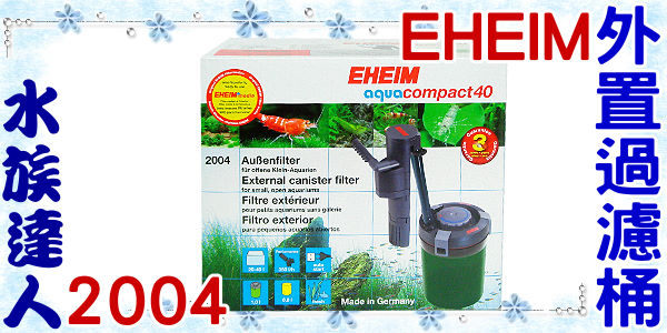 【水族達人】伊罕EHEIM《2004精巧外置過濾桶》圓桶/外置式過濾器