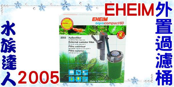 【水族達人】伊罕EHEIM《2005精巧外置過濾桶》圓桶/外置式過濾器