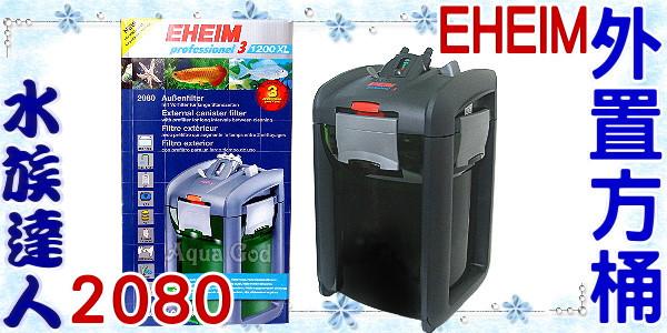 【水族達人】伊罕EHEIM《阿圖三代外置方桶2080》圓桶第一品牌(預訂商品)