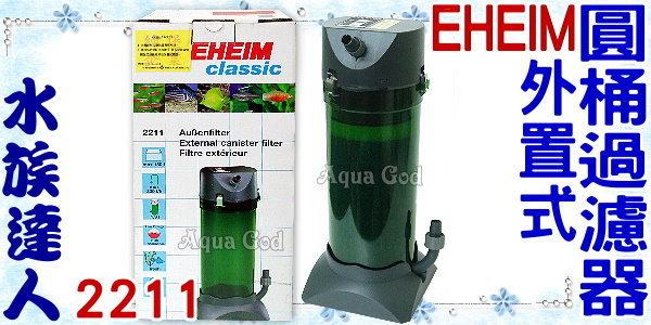 【水族達人】伊罕EHEIM《外置式圓桶過濾器2211》圓桶第一品牌