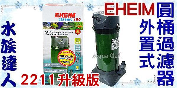 【水族達人】伊罕EHEIM《外置式圓桶過濾器2211升級版》附生化濾材+雙接頭