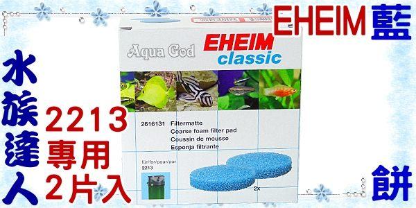 【水族達人】伊罕EHEIM《2213圓桶專用藍餅/藍棉/生化濾棉.2片入》