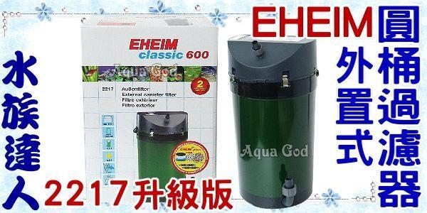 【水族達人】伊罕EHEIM《外置式圓桶過濾器2217升級版》附生化濾材+雙接頭