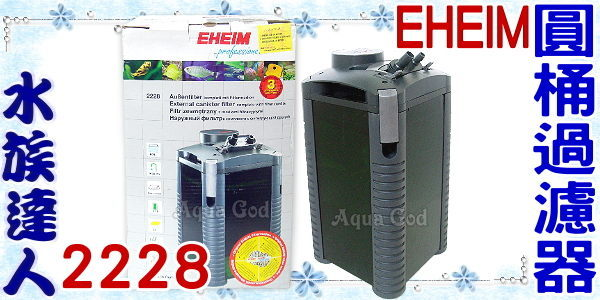 【水族達人】伊罕EHEIM《阿圖一代圓桶過濾器2228》圓桶第一品牌