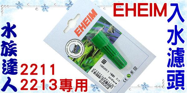 【水族達人】伊罕EHEIM《2211 2213 專用入水濾頭 》炸彈頭 濾水頭 濾頭 網頭