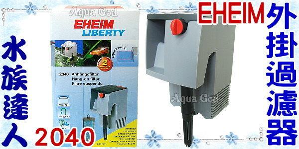 【水族達人】伊罕EHEIM《自由女神外掛過濾器.2040》第一品牌!過濾超讚!淡海水用