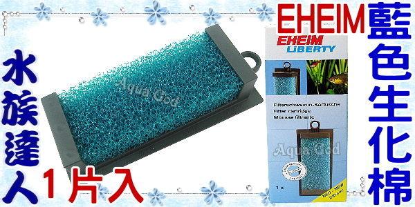 【水族達人】伊罕EHEIM《自由女神外掛過濾器濾材.藍色生化棉(1片入)》外掛專用濾材 插卡濾棉