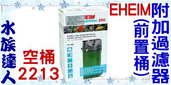 【水族達人】伊罕EHEIM《附加過濾器(前置桶/空桶(不含濾材).2213》