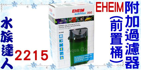 【水族達人】伊罕EHEIM《附加過濾器(前置桶/含濾材石英石).2215》