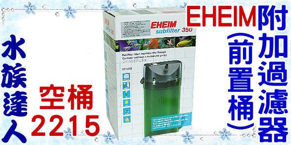 【水族達人】伊罕EHEIM《附加過濾器(前置桶/空桶(不含濾材).2215》