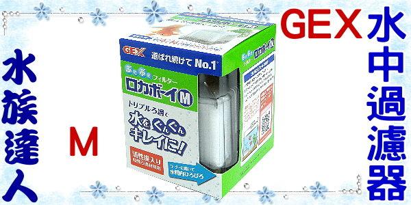 【水族達人】日本GEX五味《三重過濾水中過濾器(水妖精) ˙M 》最佳的水質過濾系統 !