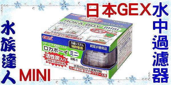 【水族達人】日本GEX五味《三重過濾水中過濾器(水妖精) ˙MINI 》最佳的水質過濾系統 !