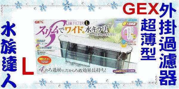 【水族達人】日本五味GEX《超薄型外掛過濾器(L)》另售專用替換棉!