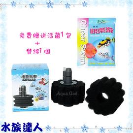 【水族達人】惠弘《水妖精 高溶氧生物過濾器.WG-05(2SP-11)》免費贈送活菌1包+替綿1個!