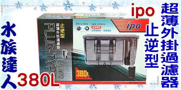 【水族達人】台製 ipo《止逆型超薄外掛過濾器.流量380L.iPO-380L》自動復水