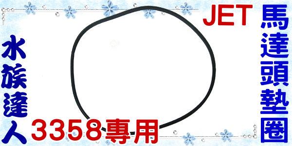 【水族達人】JET《新型外置圓桶過濾器3358專用馬達頭墊圈/一條》