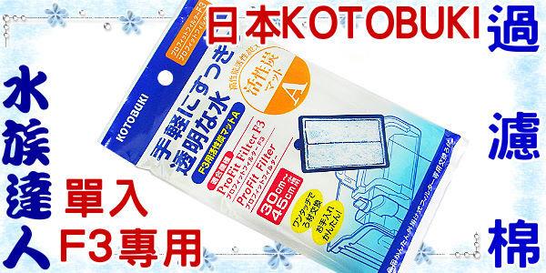 【水族達人】日本KOTOBUKI《清涼外掛過濾器過濾棉(F3專用).單入》外掛濾材/活性碳板 插卡濾棉