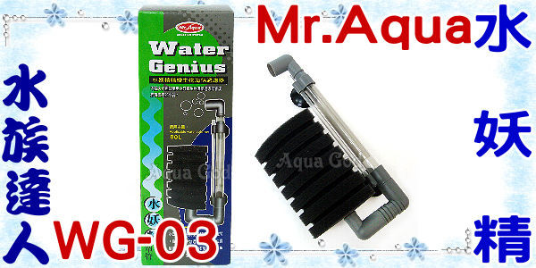 【水族達人】Mr.Aqua《水妖精 精緻生物海綿過濾器(單管).WG-03》WG03 過濾超讚!