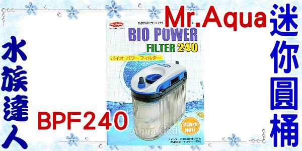 【水族達人】水族先生Mr.Aqua《BIO POWER迷你圓桶過濾器.BPF240》淡、海水用