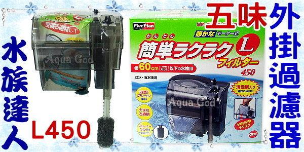 【水族達人】日本五味《外掛過濾器.L450》熱賣商品!入水管生化套棉防止吸入小魚蝦!