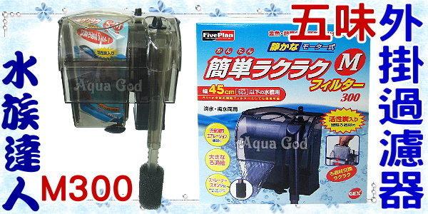 【水族達人】日本五味《外掛過濾器.M300》熱賣商品!入水管生化套棉防止吸入小魚蝦!