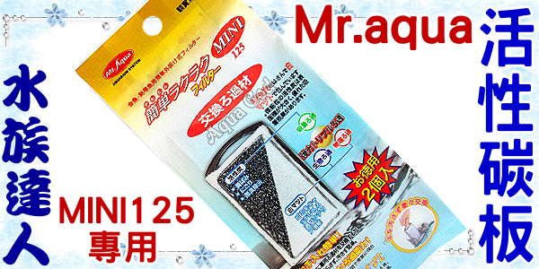 【水族達人】Mr.Aqua《外掛過濾器.MINI125專用活性碳板》插卡濾棉 過濾棉替換用