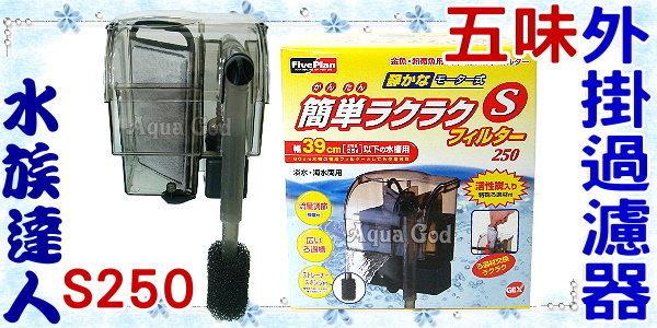 【水族達人】日本五味《外掛過濾器.S250》熱賣商品!入水管生化套棉防止吸入小魚蝦!