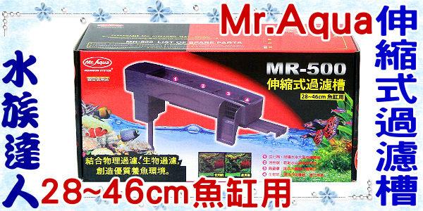 【水族達人】水族先生Mr.Aqua《MR-500伸縮式過濾槽.28~46cm魚缸用》上部過濾槽