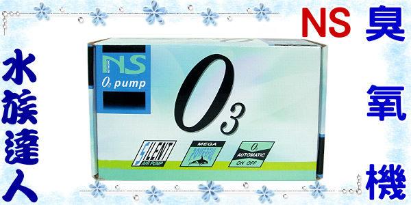 【水族達人】NS《O3 pump臭氧機.NS-03》殺菌、除臭、漂白、清淨水質