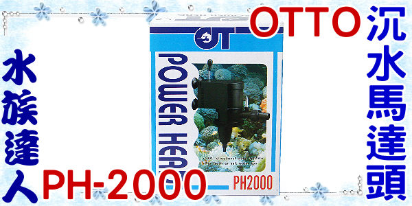 【水族達人】台灣OTTO奧圖《沉水馬達頭 .PH-2000》