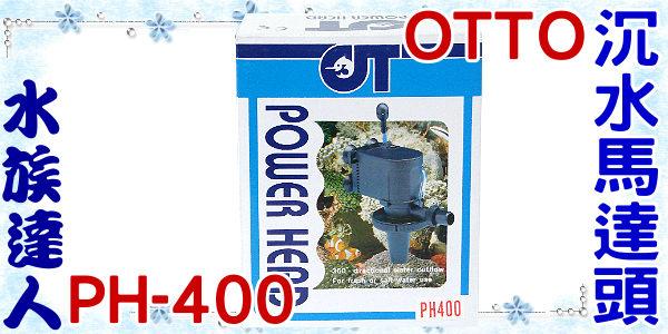 【水族達人】台灣OTTO奧圖《沉水馬達頭 .PH-400》