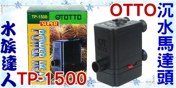 【水族達人】台灣OTTO奧圖《SUPER 沉水馬達頭 .TP-1500》