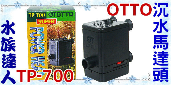 【水族達人】台灣OTTO奧圖《SUPER 沉水馬達頭 .TP-700》