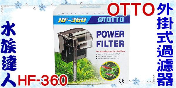 【水族達人】台灣OTTO奧圖《外掛式過濾器.HF-360 》淡水、海水魚缸均適用/停電免加水