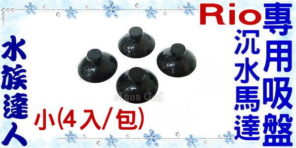 【水族達人】台灣製造Rio《沉水馬達專用吸盤(小).4入/包》