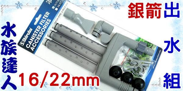 【水族達人】銀箭Shiruba《外置式過濾桶配件‧出水組‧適用管徑16/22mm》出水配件組