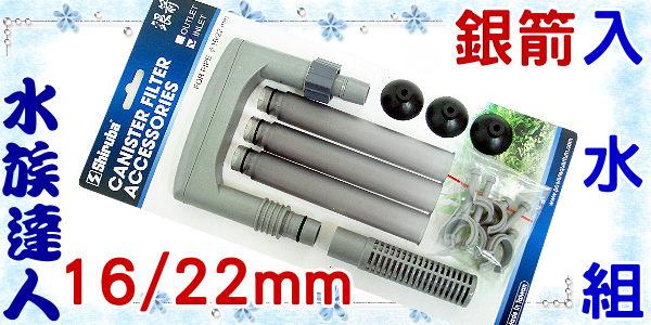 【水族達人】銀箭Shiruba《外置式過濾桶配件‧入水組‧適用管徑16/22mm》進水配件組