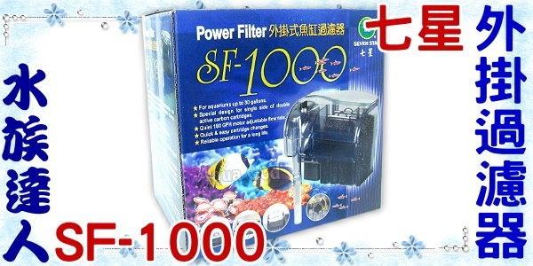【水族達人】七星《外掛過濾器.SF-1000》SF1000停電免加水來電再啟動!