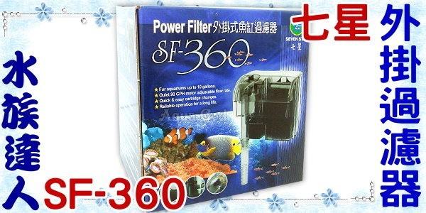 【水族達人】七星《外掛過濾器.SF-360》SF360停電免加水來電再啟動!