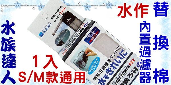 【水族達人】日本SUISAKU水作《內置過濾器(沉水馬達過濾)S/M款通用替換棉 (1入)》