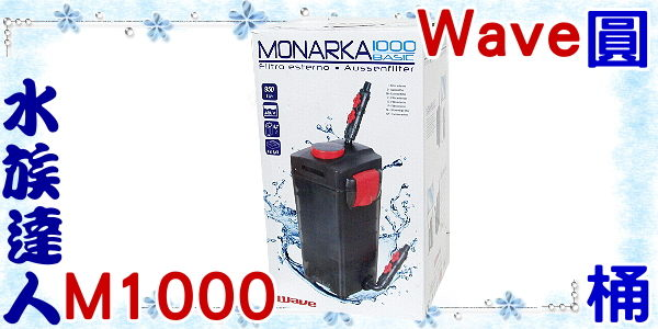 【水族達人】義大利Wave《MONARKA桶式過濾器.M1000》 圓桶 / 內附濾材!