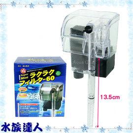【水族達人】XL《迷你外掛過濾器˙60型》停電免加水 來電再啟動