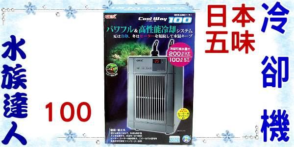 【水族達人】日本五味GEX《冷卻機.Cool Way 100》冷水機 保固一年!淡海水用