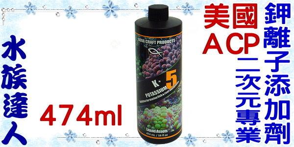 【水族達人】美國ACP《二次元專業鉀離子添加劑.474ml.K16》增加珊瑚成長色彩鮮豔