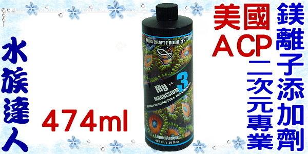【水族達人】美國ACP《二次元專業鎂離子添加劑.474ml.Mg16》促進珊瑚的健康