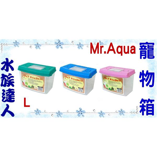 【水族達人】水族先生Mr.Aqua《圓弧手提箱/寵物箱.(L)顏色隨機出貨.O-28》飼養箱/飼育箱/水族箱
