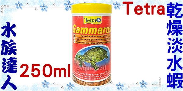 【水族達人】德彩Tetra《乾燥淡水蝦(全蝦) 250ml T197》烏龜最愛!營養美味!