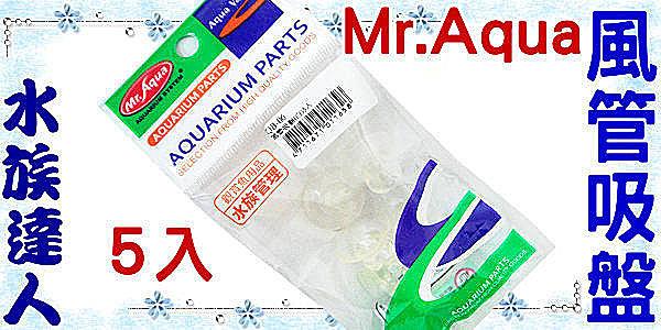 【水族達人】水族先生Mr.Aqua《風管吸盤(白).5入.QB-06》固定風管的好幫手